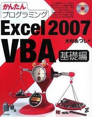 かんたんプログラミング Excel2007 VBA 基礎編
