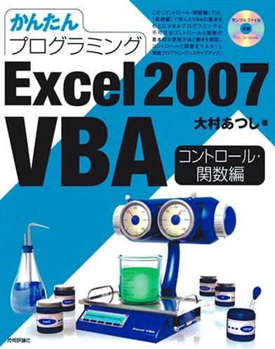 かんたんプログラミング Excel2007 VBA コントロール・関数編