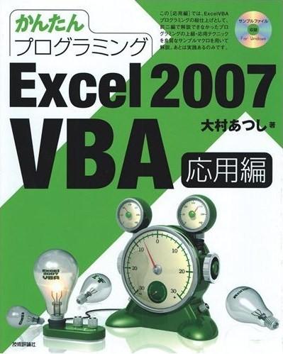 かんたんプログラミング Excel2007 VBA 応用編