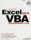 かんたんプログラミング Excel VBA 基礎編