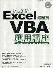 かんたんプログラミング Excel VBA 応用編