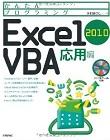 かんたんプログラミング Excel 2010 VBA コントロール・応用編