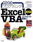かんたんプログラミング Excel2002 VBA コントロール・関数編