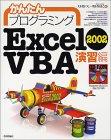かんたんプログラミング Excel2002VBA 演習編