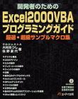 開発者のためのExcel2000VBAプログラミングガイド