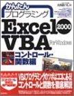 かんたんプログラミング Excel2000VBA For Windows コントロール・関数編