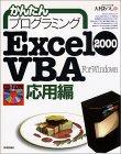 かんたんプログラミング Excel2000 VBA 応用編