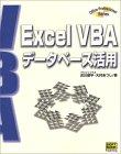 ExcelVBAデータベース活用