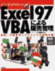 Excel97 VBAによる販売管理―販売・在庫管理システムとその開発手順