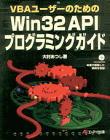 VBAユーザーのためのWin32 APIプログラミングガイド