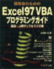 開発者のためのExcel97VBAプログラミングガイド