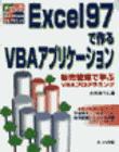 Excel97で作るVBAアプリケーション―販売管理で学ぶVBAプログラミング