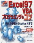 Excel97 VBAプログラミングのコツ―VBAの基礎からActive Xまで