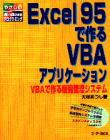 Ecexlで作るVBAアプリケーション―VBAで作る販売管理システム