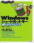 Windowsショートカットキーポケットリファレンス