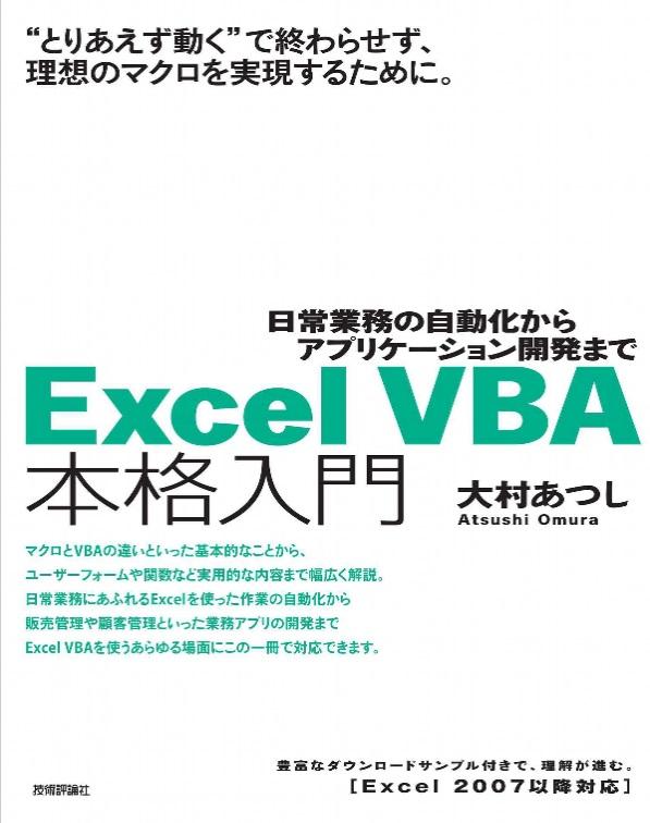 vba_honkaku